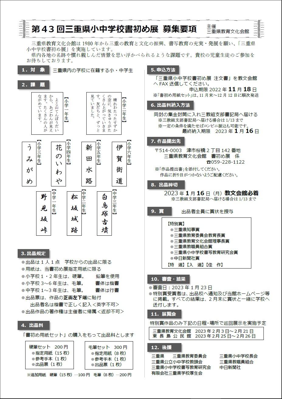 ホームページ 三重 県 の